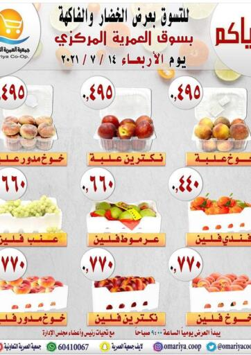 Kuwait Omariya Co-operative Society offers in D4D Online. Fruits & Vegetables Offer. . Only On 14th July