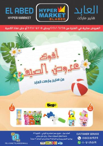 Egypt - Cairo  Elabed Hyper offers in D4D Online. Special Offers. . Till 5th July