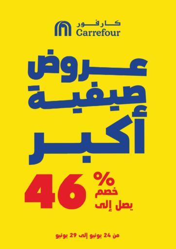 Egypt - Cairo Carrefour  offers in D4D Online. Big Summer Offers. . Till 29th June