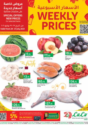 Qatar - Al Khor LuLu Hypermarket offers in D4D Online. Weekly Prices. . Till 31st July