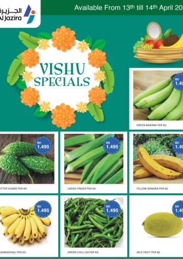 Bahrain Al Jazira Supermarket offers in D4D Online. Vishu Specials. . Till 14th April