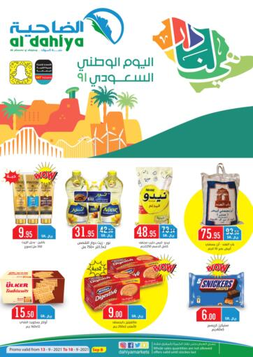 KSA, Saudi Arabia, Saudi - Dammam Al Dahiya Markets offers in D4D Online. National Day Offers. Now you can get your products from your favorite brands during the 'National Day Offers' at Al Dahiya Markets Stores. This offer is only valid Till 18th September 2021.. Till 18th September