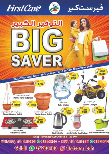 Bahrain First Care offers in D4D Online. Big Saver. Big Saver! Mega Sale on gifts, toys, and home needs,etc.hurry up now, Get it at the best price. offers are valid Till 21st November. Enjoy Shopping!!!. Till 21st November