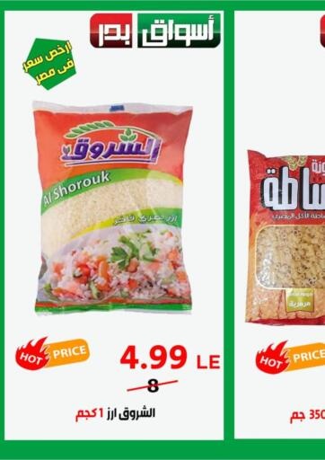 Egypt - Cairo Aswak Badr offers in D4D Online. Special Offer. . Until Stock Lasts