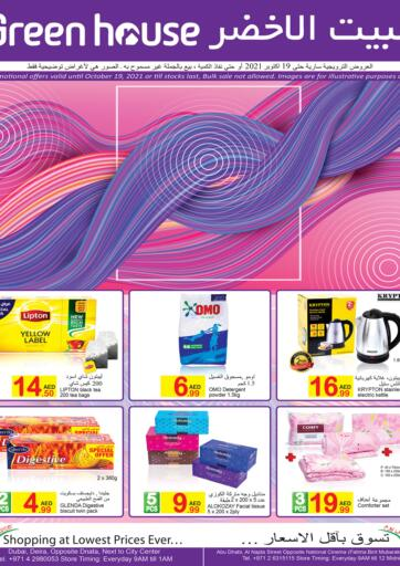 UAE - Abu Dhabi Green house offers in D4D Online. Monthly Offers. . Till 19th October