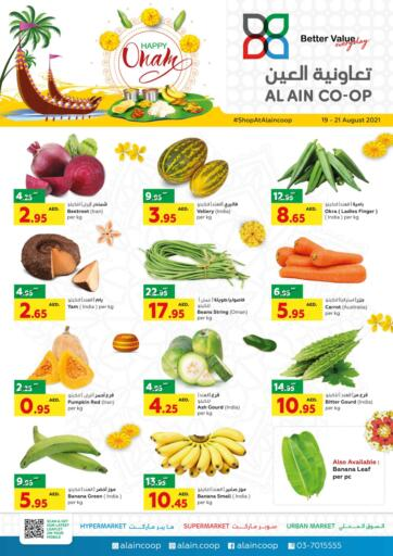 UAE - Abu Dhabi Al-Ain Co-op Society offers in D4D Online. Happy Onam Offer. . Till 21st August