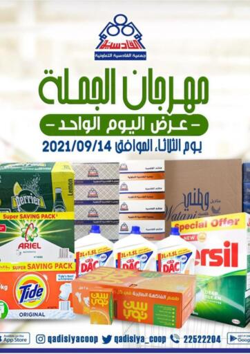 Kuwait Qadisiyah Cooperative Society offers in D4D Online. Special Offer. . Only On 14th September