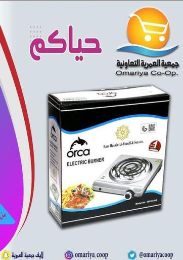 Kuwait Omariya Co-operative Society offers in D4D Online. Special Offer. . Till 21st August