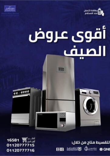 Egypt - Cairo Abdul Aziz Store offers in D4D Online. Summer Strongest Offers. . Until Stock Lasts