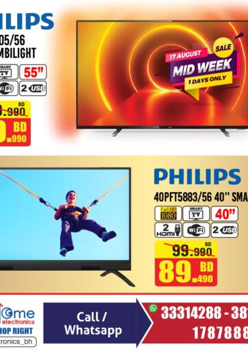 Bahrain Home Electronics offers in D4D Online. Special Offer. . Only On 17th August