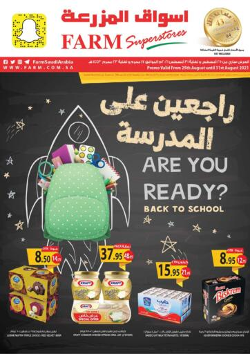 KSA, Saudi Arabia, Saudi - Dammam Farm Superstores offers in D4D Online. Back to School. Now you can get your products for exciting prices from your favorite brands during the 'Back to school' Offer at Farm Superstores.  Offer Valid Only Till 31st August 2021. . Till 31 Aug