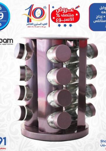 Egypt - Cairo Shaheen Center offers in D4D Online. Midweek Deals. . Till 01st September