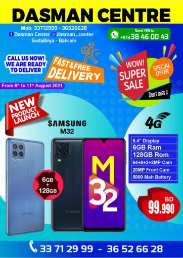 Bahrain Dasman Centre offers in D4D Online. Best Offer. Dasman Centre provides Best Offer on Mobiles of different brands. This offer is valid Till 11th August! Enjoy shopping!!. Till 11th August