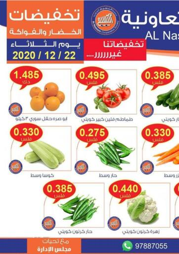 Kuwait Al Naseem Cooperative Society offers in D4D Online. Fresh Deals. . Only on 22nd December