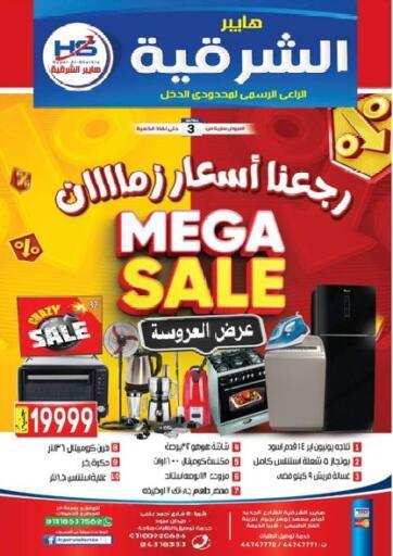 Egypt - Cairo Hyper Al Sharkia offers in D4D Online. Mega Sale. . Until Stock Last