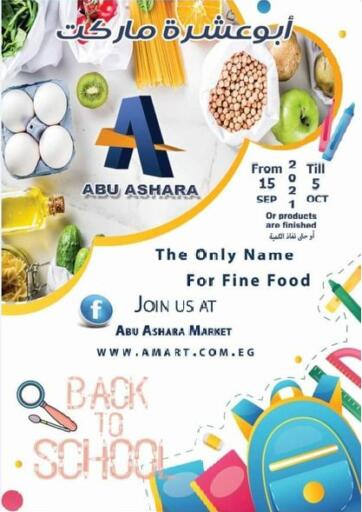 Egypt - Cairo Abu Ashara Market offers in D4D Online. Back To School. . Till 5th October