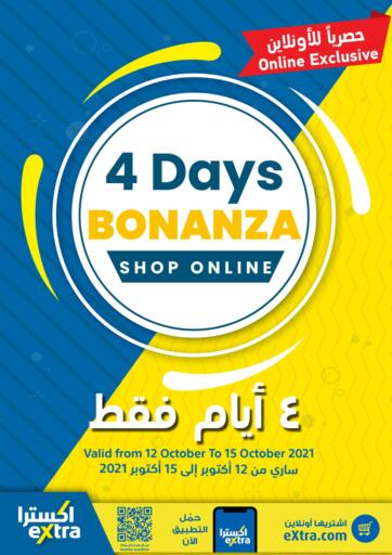 Oman - Sohar eXtra offers in D4D Online. 4 Days Bonanza. . Till 15th October