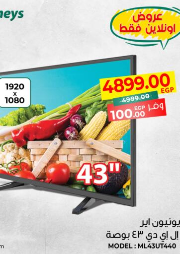 Egypt - Cairo Spinneys  offers in D4D Online. Online Deals Are On!!!. . Till 25th August