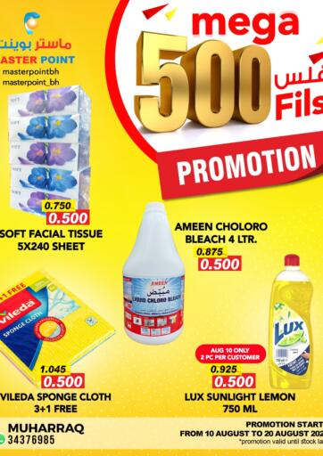 Bahrain Master Point  offers in D4D Online. Mega 500 Fils Promotion. Mega 500 Fils Promotion at Master Point!  Offers on Groceries, Home Appliances and much more are valid Till 20th  August. Get it Now!! Enjoy Shopping!. Till 20th August