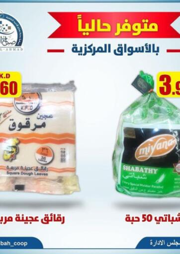 Kuwait Sabah Al-Ahmad Cooperative Society offers in D4D Online. Currently available. . Until Stock Last