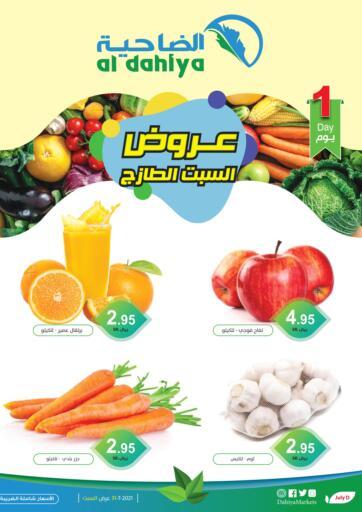 KSA, Saudi Arabia, Saudi - Dammam Al Dahiya Markets offers in D4D Online. Saturday Fresh Deals. . Only On 31st July