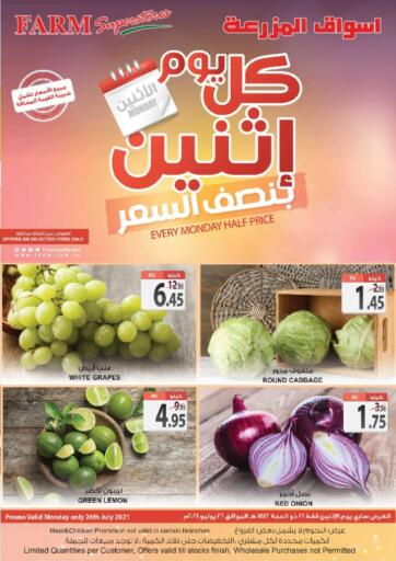 KSA, Saudi Arabia, Saudi - Dammam Farm Superstores offers in D4D Online. Every Monday Half Price. . Only On 26th July