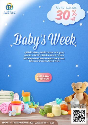 عروض تعاونية الاتحاد الإمارات العربية المتحدة , الامارات - دبي في دي٤دي أونلاين. أسبوع الأطفال. . حتى ١٨ أغسطس