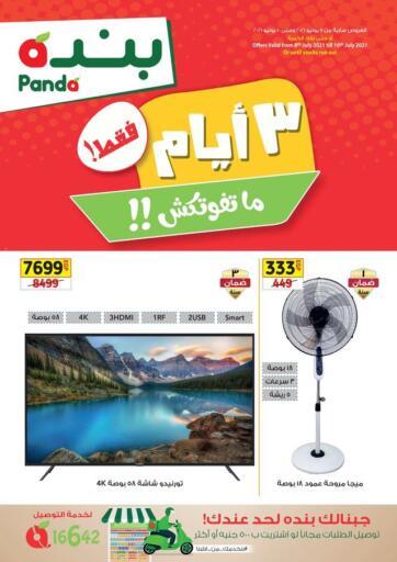 Egypt - Cairo Panda  offers in D4D Online. 3 Days Offer. . Till 10th July