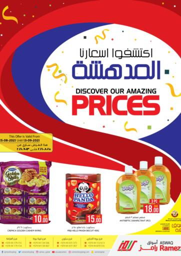 Qatar - Al Khor Aswaq Ramez offers in D4D Online. Discover Our Amazing Prices. . Till 13th September