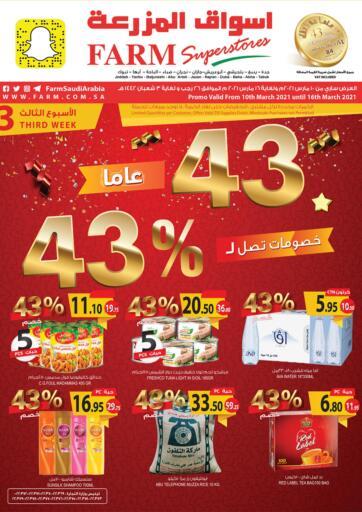 KSA, Saudi Arabia, Saudi - Qatif Farm Superstores offers in D4D Online. Upto 43% Discount. . Till 16th March