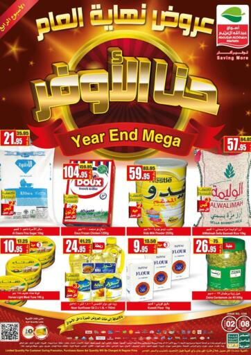 KSA, Saudi Arabia, Saudi - Al Khobar Othaim Markets offers in D4D Online. Year End Mega. Come On In! Year End Mega Deal Happening Here! Visit The Store Now And Get Products at Best Price From Othaim Markets. Offer Valid Till 8th December 2020.  Enjoy Shopping!. Till 8th December