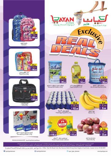 KSA, Saudi Arabia, Saudi - Dammam Layan Hyper offers in D4D Online. Exclusive Real Deals. . Till 7th September