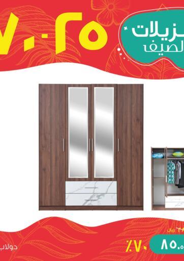 Oman - Sohar Danube Home offers in D4D Online. Summer Sale. . Until stock Last