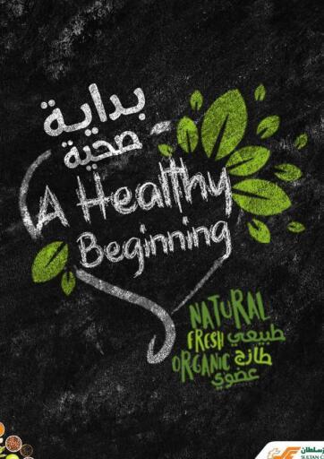 Kuwait Sultan Center offers in D4D Online. A Healthy Beginning. . Until Stock Last