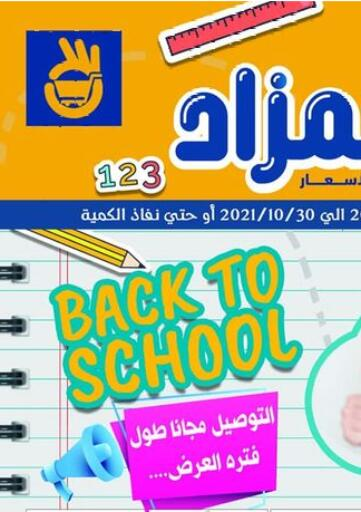 Egypt - Cairo Hyper Mazad offers in D4D Online. Back To School. . Till 30th October