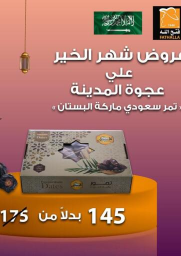 Egypt - Cairo Fathalla Market  offers in D4D Online. Ramadan Offers. . Until Stock Last