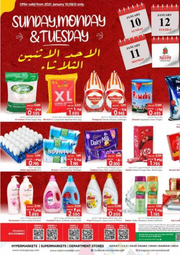 Kuwait Nesto Hypermarkets offers in D4D Online. Sunday Monday & Tuesday Deals. Sunday Monday & Tuesday Deals Now Available At Nesto Hypermarket.Get Your Products At Best Price.Valid Till 12th January 2021. Happy Shopping!!!. Till 12th January