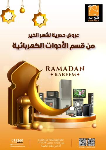 Egypt - Cairo Fathalla Market  offers in D4D Online. Ramadan Kareem.. Ramadan Kareem  Offer Is Available At Fathalla  Market. Get Exclusive Offer For Electronics  And Other Selected Items.Offer Valid Till 30th April.  Rush To Get Yours !!. Till 30th April