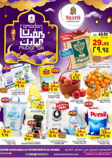 KSA, Saudi Arabia, Saudi - Jubail Nesto offers in D4D Online. Ramadan Mubarak. . Till 20th April