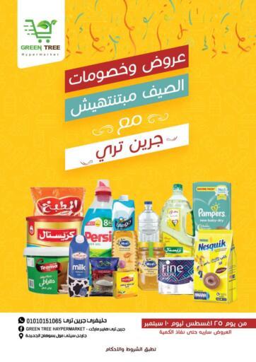 Egypt - Cairo Green Tree Hypermarket - Sohag offers in D4D Online. Special Offer. . Till 10th September
