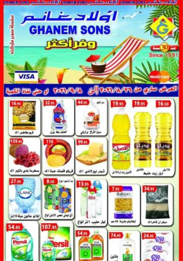 Egypt - Cairo Ghanemsons Market  offers in D4D Online. Save More. . Till 8th September