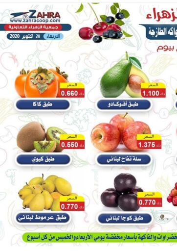 Kuwait ZAHRA COOPERATIVE SOCIETY offers in D4D Online. One Day Offer. . Only On 28th October