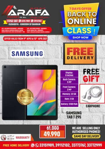 Bahrain Arafa Phones offers in D4D Online. Back To Online School. Back To Online School at Arafa Phones!! Buy Your Favorite Mobile Phones and Accessories at Unbelievable Rates. This offer is valid Till 15th April. Hurry Now!!. Till 15th April