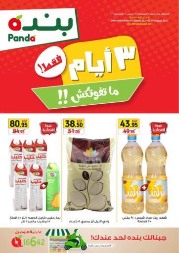 Egypt - Cairo Panda  offers in D4D Online. 3 Days Offer. . Till 7th August