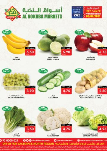 KSA, Saudi Arabia, Saudi - Jubail Prime Supermarket offers in D4D Online. Tuesday Offer. . Only On 6th April