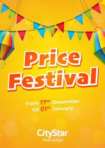 Kuwait City Star offers in D4D Online. Price Festival. . Till 1st January