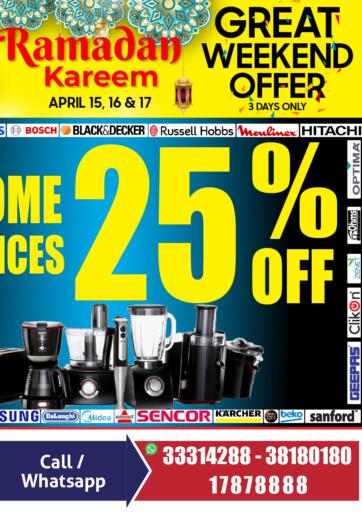 Bahrain Home Electronics offers in D4D Online. Great Weekend Offer. . Till 17th April