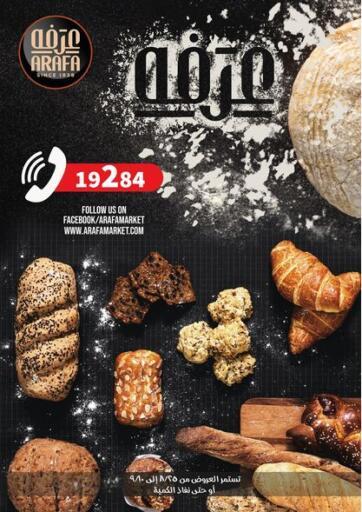 Egypt - Cairo Arafa Market offers in D4D Online. Special Offer. . Till 10th September