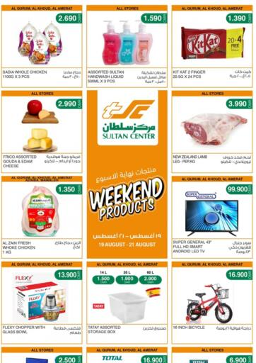 Oman - Sohar Sultan Center  offers in D4D Online. Weekend Products. . Till 21st August
