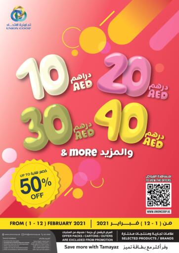 UAE - Dubai Union Coop offers in D4D Online. 10, 20, 30 &  40 AED only & More.